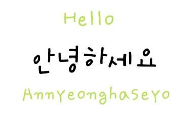 Hello In Korean