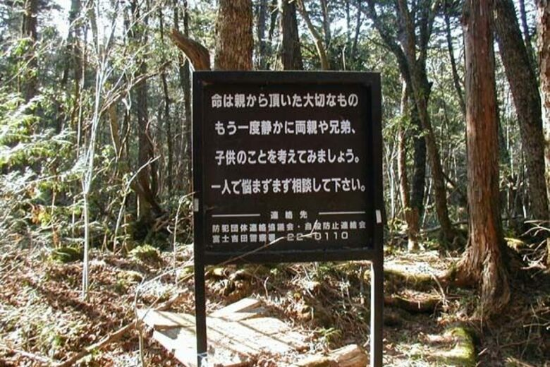 https://www.atlasobscura.com/places/aokigahara-suicide-forest